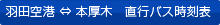 羽田空港⇔本厚木 時刻表