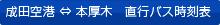 成田空港⇔本厚木 時刻表