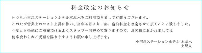 平成28年4月1日より、一部宿泊料金を改定させていただきます。