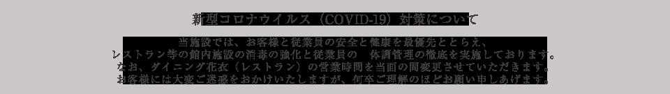 【新型コロナウイルス(COVID-19)対策について】当施設では、お客様と従業員の安全と健康を最優先ととらえ、レストラン等の館内施設の消毒の強化と従業員の体調管理の徹底を実施しております。