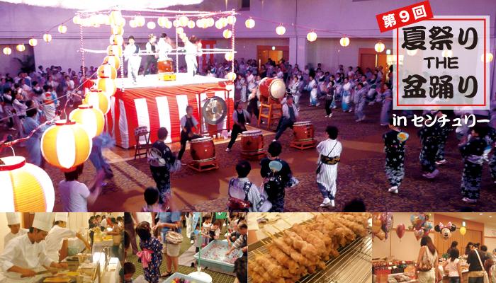 第9回「夏祭り THE 盆踊り」