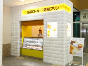 箱根カフェ スイーツショップ