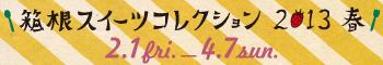 「箱根スイーツコレクション2013春」2月1日(金)~4月7日(日)
