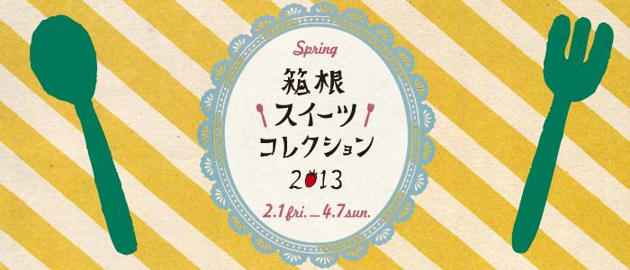 2月1日(金)~4月7日(日)「箱根スイーツコレクション2013春」