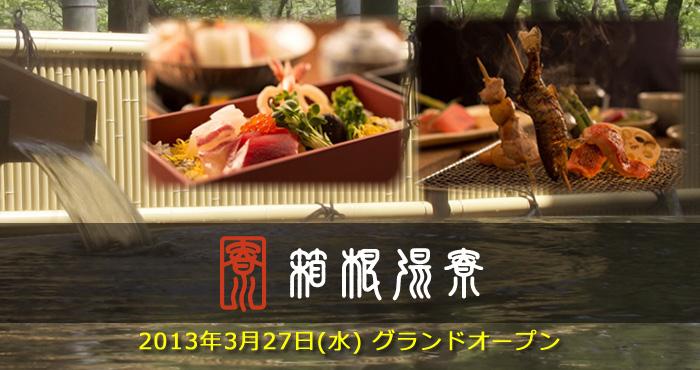 「箱根湯寮」2013年3月27日(水)グランドオープン