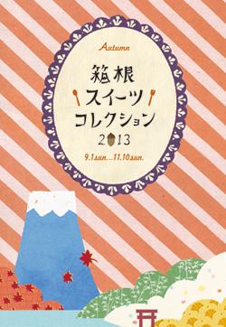 【箱根スイーツコレクション2013秋】2013.9.1.sun-11.10.sun