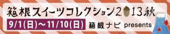 「箱根スイーツコレクション2013秋」