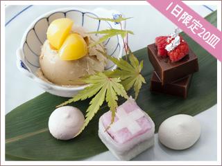 里山の実り ~瑞西の秋~ 800円(コーヒー付 900円)