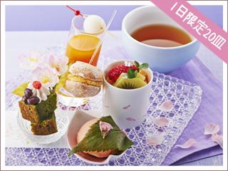 春風満面の彩り 1,000円(ルイボスティー付)