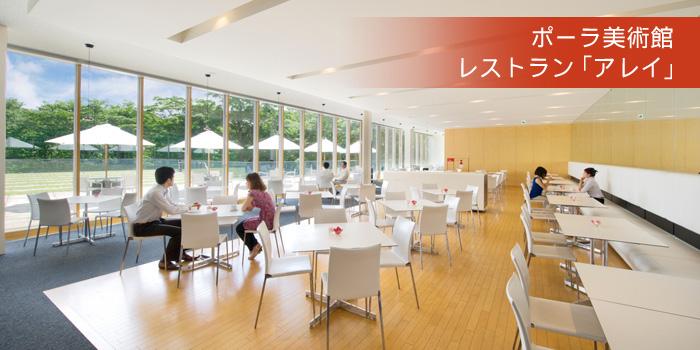 【ポーラ美術館】レストラン「アレイ」
