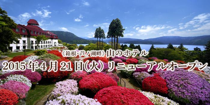 箱根・芦ノ湖畔 山のホテル、2015年4月21日(火)リニューアルオープン