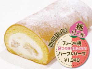 期間限定「プレーン&桃」ハーフ&ハーフ¥1,340
