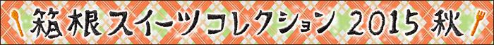 箱根スイーツコレクション2015秋