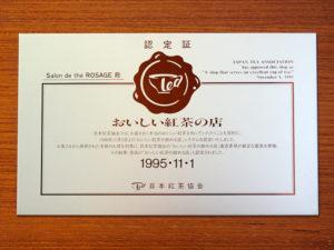 「おいしい紅茶の店」認定証