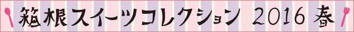 箱根スイーツコレクション2016春
