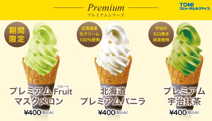 TOMIスジャータシルクアイス-Premiumシリーズ-