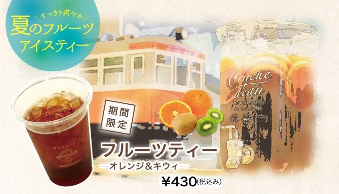 【期間限定】フルーツティー オレンジ&キウイ ¥430(税込)