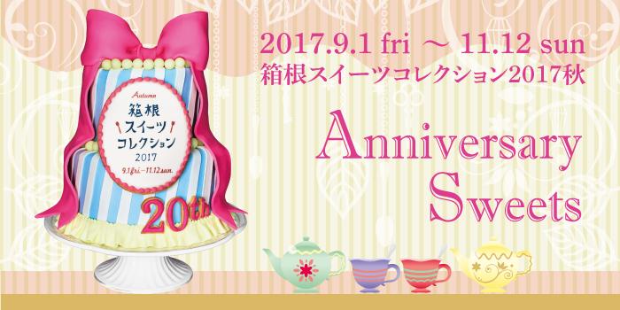 箱根スイーツコレクション2017秋 2017.9.1(金)〜11.12(日)