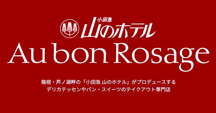 小田急 山のホテル ボン・ロザージュ