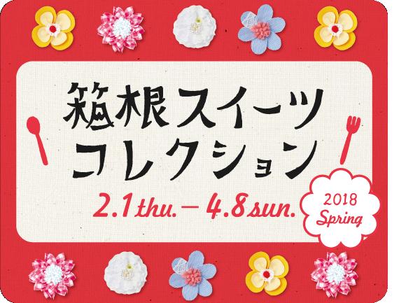 箱根スイーツコレクション2018春 2/1(木)〜4/8(日)