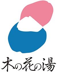 「木の花の湯」ロゴデザイン