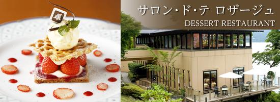 別館デザートレストラン「サロン・ド・テ ロザージュ」