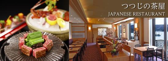 日本料理レストラン「つつじの茶屋」