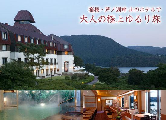 箱根・芦ノ湖畔 山のホテル「大人の極上ゆるり旅」