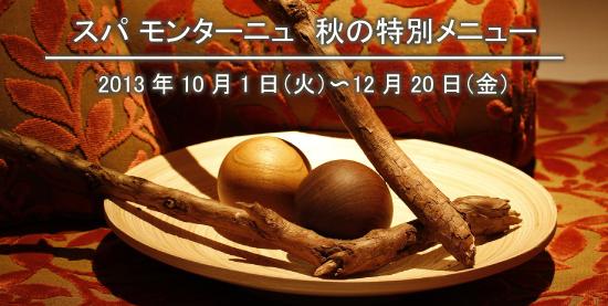 【スパ モンターニュ 秋の特別メニュー】2013年10月1日(火)〜12月20日(金)