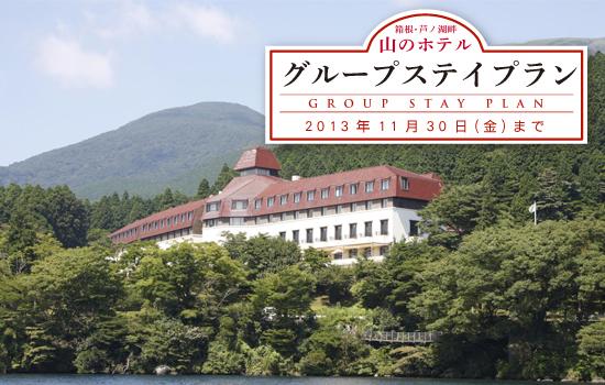 箱根・芦ノ湖畔 山のホテル「グループステイプラン」2013年11月30日(金)まで