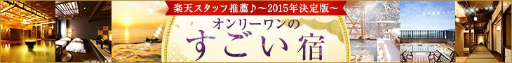 楽天スタッフ推薦♪2015年決定版!オンリーワンのすごい宿