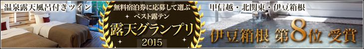 露天グランプリ2015伊豆箱根第8位受賞