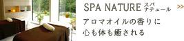 SPA NATURE:アロマオイルの香りに 心も体も癒される
