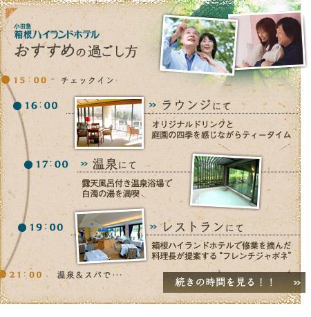 箱根ハイランドホテルおすすめの過ごし方
