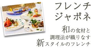 フレンチ ジャポネ 和の食材と調理法が織り成す 新スタイルのフレンチ