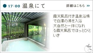 露天風呂付き温泉浴場で白濁の湯を入浴 大自然と一体になれ る露天風呂でほっとひといき
