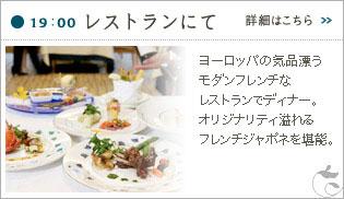 「ガーデンブロッシュ」の薪火を使用したレストランでディナー。オリジナリティあふれる、フレンチジャポネを堪能