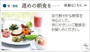 旬の野菜をふんだんに使用した体も温まる、やさしいメニューを・・・